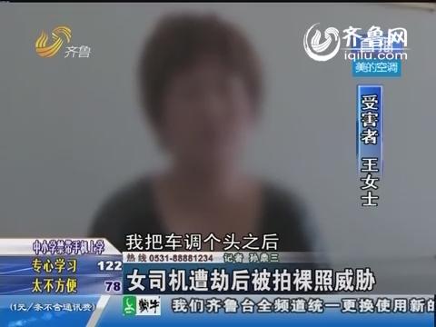 女司机遭劫后被拍裸照威胁