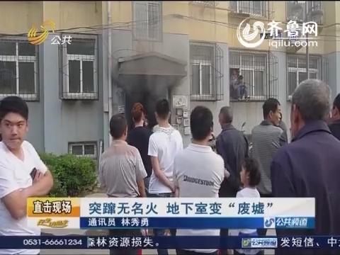 """济南:突蹿无名火 地下室变""""废墟"""""""