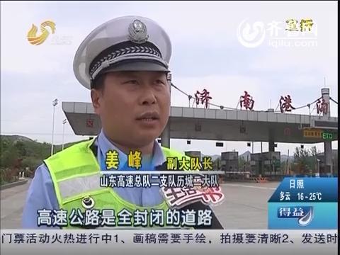 济南:高速上飙摩托 汽车都追不上