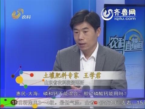 农科直播间20140514:土壤肥料专家 王学君