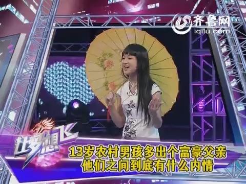 20140514《让梦想飞》导视:单身小伙求爱中文