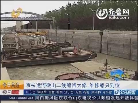 京杭运河微山二线船闸大修 维修船只到位