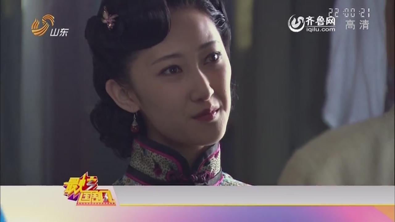 20140514《最炫国剧风》:英雄难过美人关