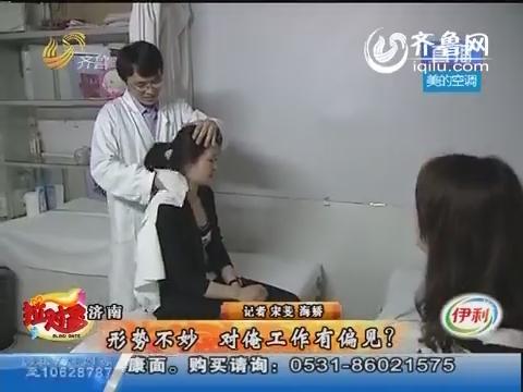 【拉对象】济南:对俺工作有偏见 姑娘心生意见?