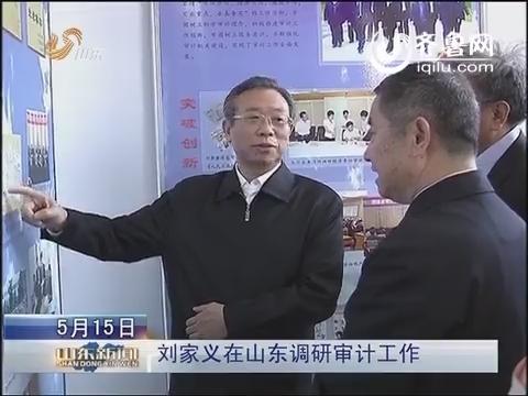 刘家义在山东调研审计工作