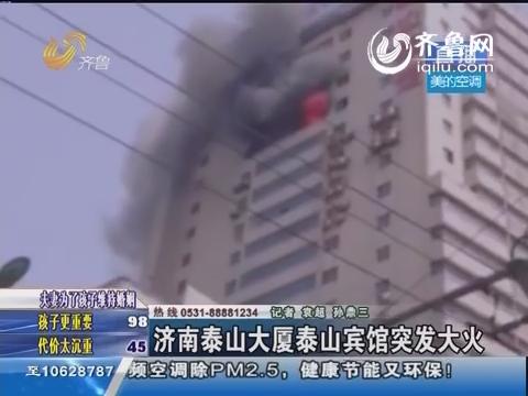 济南泰山大厦泰山宾馆突发大火 没有人员伤亡