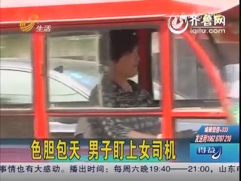 日照:色胆包天 男子盯上女司机