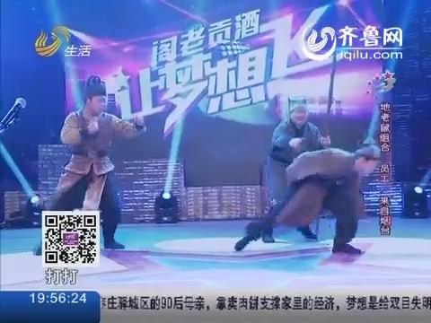 20140515《让梦想飞》:金矿工人淘金忙 变身镖师不靠谱