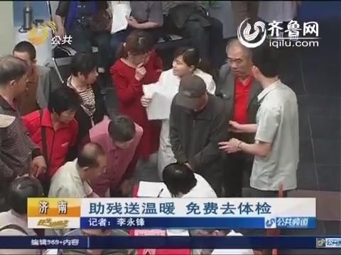 济南:助残送温暖 免费去体检