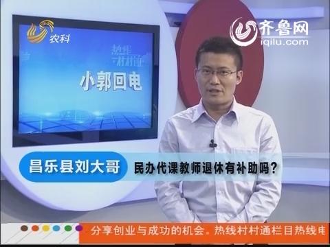 小郭回电:民办代课教师退休有补助吗?