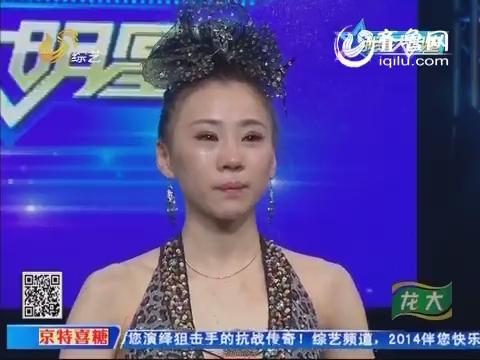20140516《我是大明星》完整版:美女柔术表演惊艳