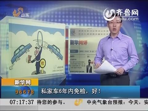 新闻早评:私家车6年内免检,好!