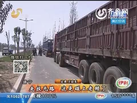 济宁:货车司机欠款要不回 货到付款买方不认账