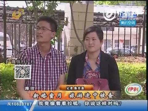 潍坊:新婚蜜月 旅游途中被查
