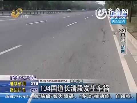 独家:104国道长清段发生车祸 奔驰撞上教练车
