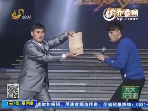 超级大明星:大衣哥加盟 李鑫徒手打木板