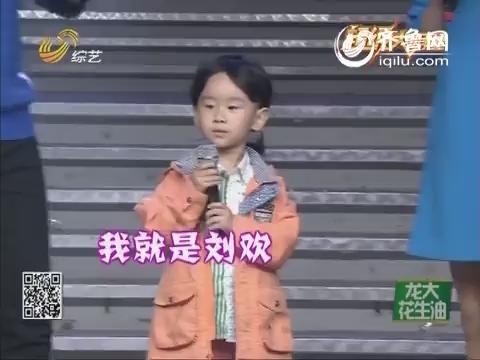 超级大明星:小刘欢PK 圣斗士组合