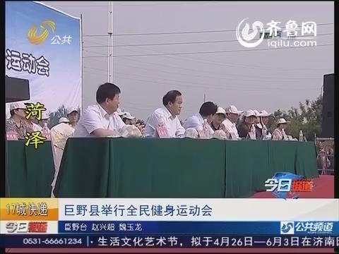 菏泽:巨野县举行全民健身运动会