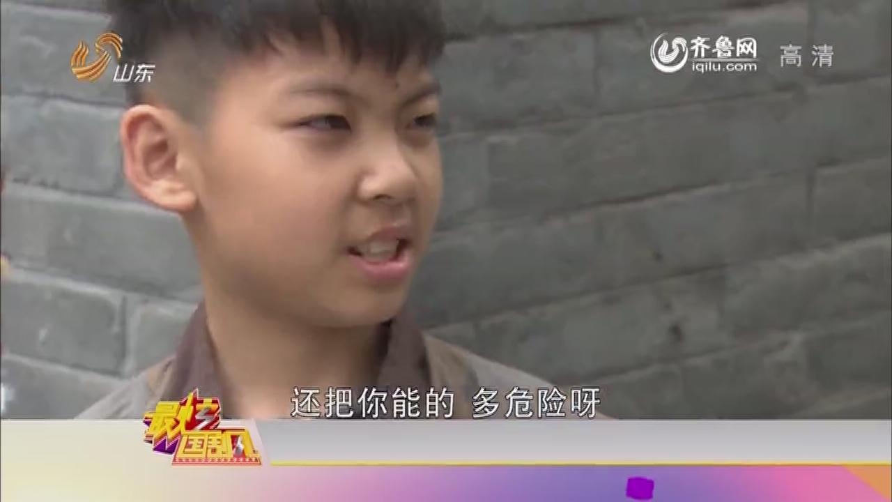 20140517《最炫国剧风》:谁是真正的大英雄
