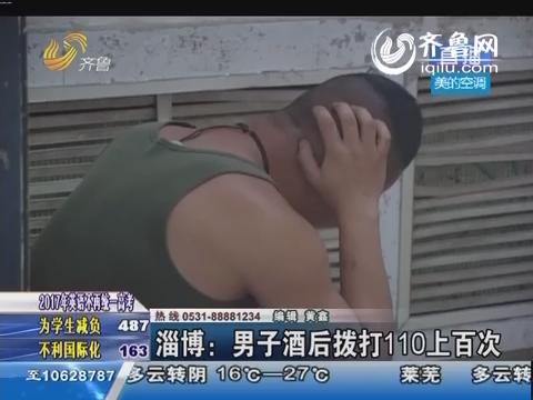 淄博:男子酒后拨打110上百次