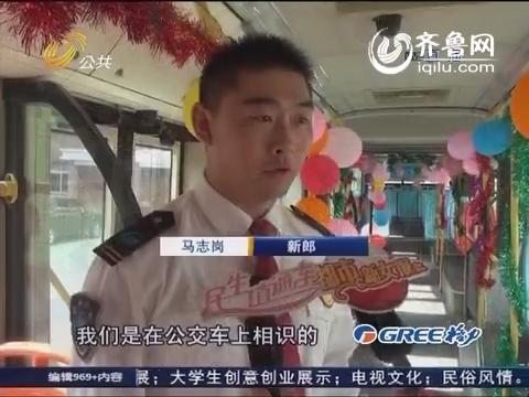 济南:一把雨伞定情缘 开着公交接新娘