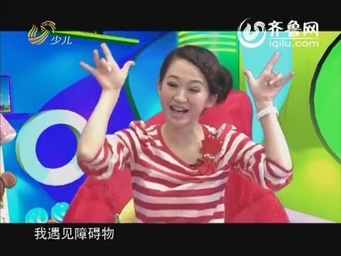 20140518《超萌访问》:小鹿姐姐