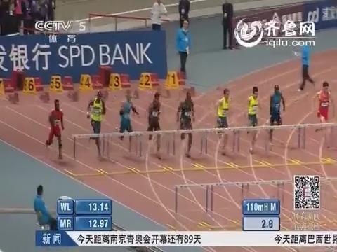视频:钻石联赛上海站谢文骏110米栏夺冠 13秒23力压众名将