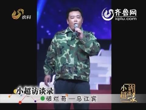 20140518小超访谈录:破烂哥——马江宾