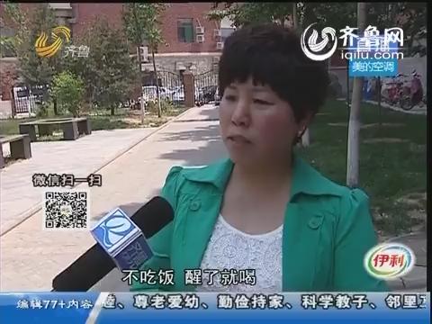济南:前夫爱喝酒 女儿前妻盼他早死