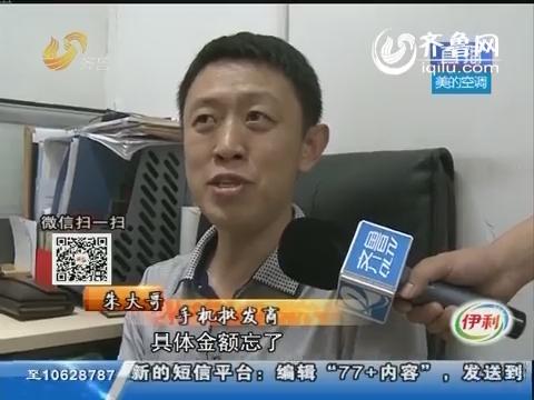 济南:骗子借着柜台坑手机 一下骗走8部