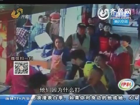 青岛:农贸市场起冲突 十几个人打成团