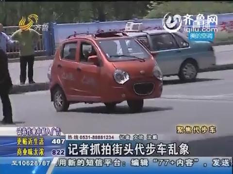 聚焦代步车:记者抓拍街头代步车乱象