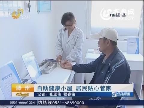 滕州:自助健康小屋 居民贴心管家