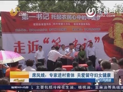 席凤娥:专家进村查体 关爱留守妇女健康