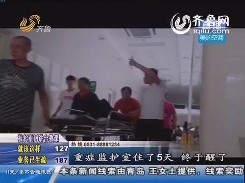 平度:小学生打闹中意外坠楼