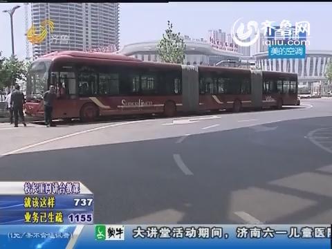 25米!巨无霸公交车亮相济南