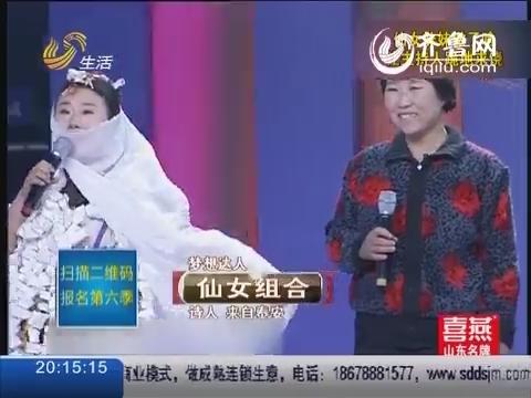 让梦想飞:泰安仙女设计师现场秀文采 主持人跪地求饶