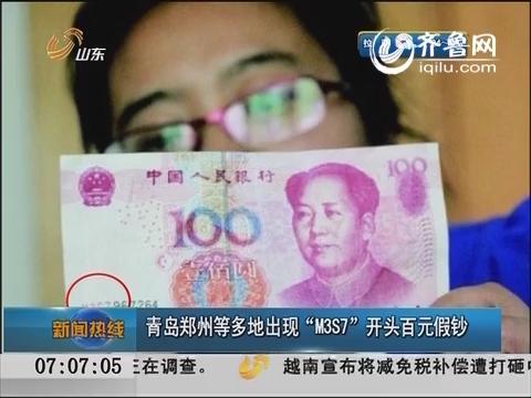 """青岛郑州等多地出现""""M3S7""""开头百元假钞"""