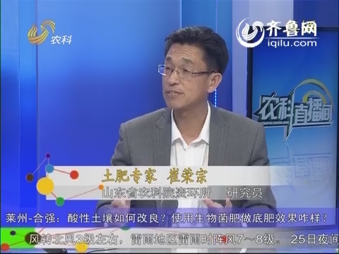 农科直播间20140523:土肥专家 崔荣宗