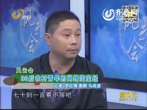 风云会:80后农村青年的网络淘宝经