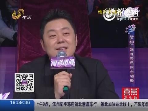 """让梦想飞:""""女汉子""""马晓璇 梦想与陈奕迅同台"""