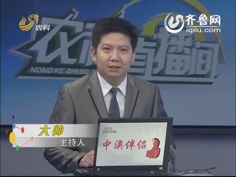 农科直播间20140524:精编版