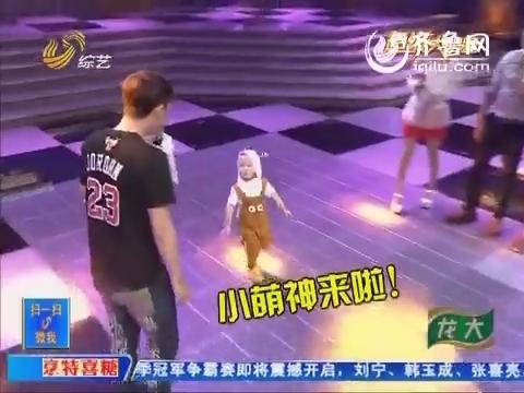超级大明星:小萌神张俊豪成名后归来舞台献艺 萌呆全场