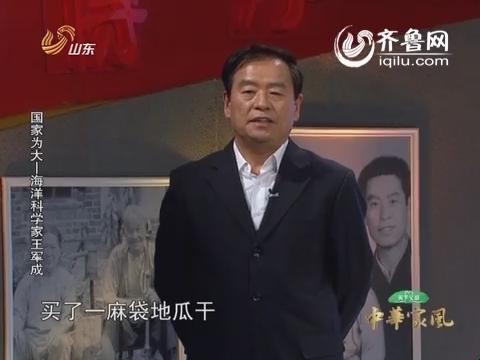 2014年05月25日《天下父母之中华家风》国家为大——海洋科学家王军成