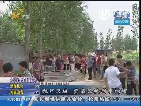 汶上县:令人发指 醉父杀死一月大女婴