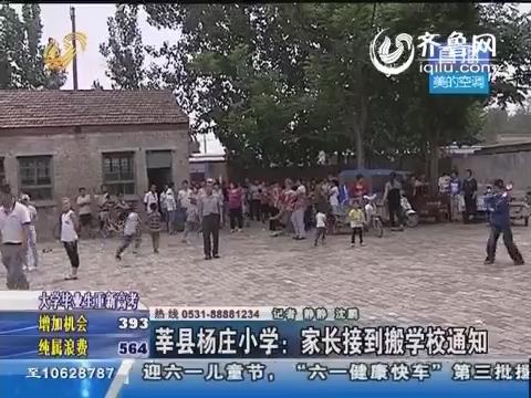 莘县杨庄小学:家长接到搬学校通知
