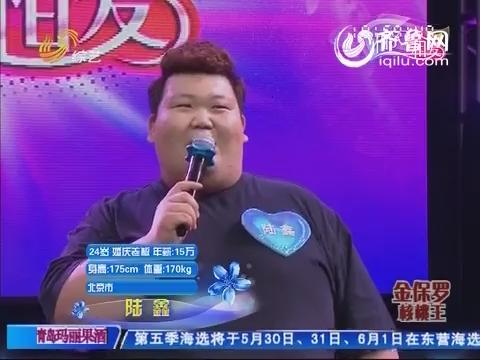 相亲相爱:史上最胖男嘉宾偏爱瘦美人