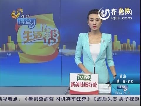 """青岛:""""打架""""引出网上逃犯"""