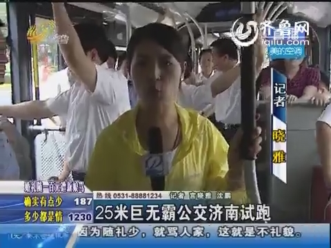 25米巨无霸公交济南试跑