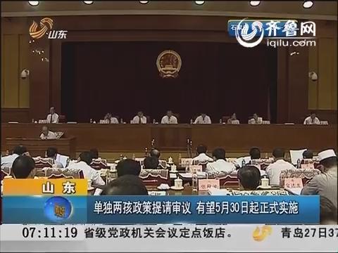 山东:单独两孩政策提请审议 有望5月30日起正式实施